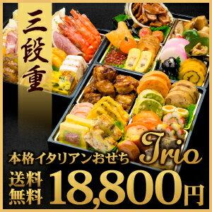 イタリア料理と和食が融合した「洋×洋×和」の3重タイプ。【送料無料】謹製本格イタリアンおせ...