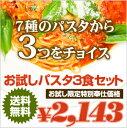 【送料無料!】お試しパスタ3食セット
