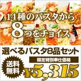 選べるパスタ8食セット