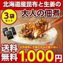 【送料無料】.大人の佃煮(生姜昆布)3袋セット. 北海道産昆布 国産生...