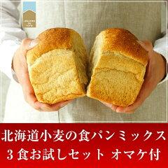 【送料無料】3種類の北海道小麦をブレンドした.食パンミックス1斤用(300g)×3袋. 春よ恋…