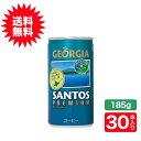 (送料無料)ジョージア サントスプレミアム185g缶×30本 コカ・コーラ社 1