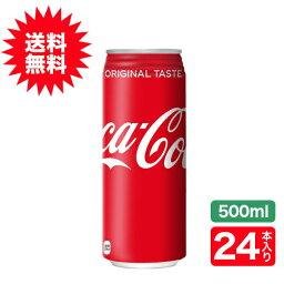 (送料無料)コカ・コーラ500ml缶×24本コカ・コーラ社