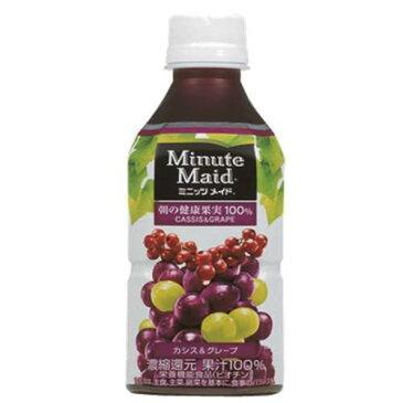 【コカ・コーラ社】ミニッツメイド 朝の健康果実 カシス&グレープ 350ml×24本