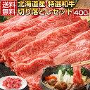 母の日 ギフト プレゼント 北海道産.和牛切り落としセット400g. 食品 食べ物 肉 わけあり お ...