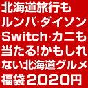 福袋 2020 \総額100万円!/合計2020名に当選のチャンス!北海道旅行もルンバ・ダイソン・S ...