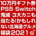 福袋 2021 \総額200万円!/10万円ギフト券・プレステ5・Switch・鬼滅の刃・ルンバ・ダ