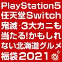 \総額200万円!/プレステ5・Switch・鬼滅の刃・ルン...