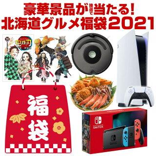 北海道グルメ福袋2021