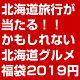 福袋 2019 特賞は北海道旅行!3大蟹や和牛も当たる.北海道特選グルメ福袋.食品 プレゼ…
