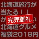福袋 2019 特賞は北海道旅行!3大蟹や和牛も当たる.北海道特選グルメ福袋.食品 プレゼント 食べ ...