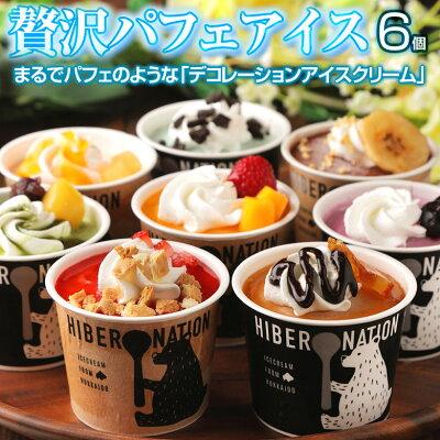 贅沢パフェアイス お中元 ギフト アイス プレゼント 送料無料 パフェ 北海道 デコレーション アイスクリーム 6個セット