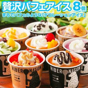 アイスクリーム アイス ギフト 詰め合わせ プレゼント 贈り物 (北海道 デコレーションアイスクリーム.8個セット) ス...