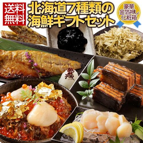 父の日 ギフト 食べ物 北海道.海鮮ギフトセット7品. 1〜2名様向け 間に合う 父 の 日 プレゼント 食品 海鮮 魚...