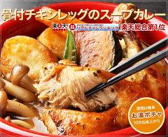 【40%OFF】楽天ランキング1位獲得★「柔らか骨付チキンレッグのスープカレー」1食500円★簡単...