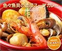 【36%OFF】【カレー】楽天ランキング1位獲得★どっさりシーフードのスープカレー1食700円★簡...
