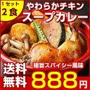 【1/12(火)19時〜!6時間限定販売!】送料無料!北海道極旨スパイシースープカレー2食(や…
