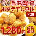 【送料無料】北海道常呂町産『旨味凝縮 ホタテ干し貝柱』お試し70gパック 【RCP】