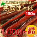 【送料無料&まとめ買いで大幅割引!!】北海道産「.熟成鮭とばお試しパック150g.」本場国産北…