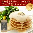【送料無料】北海道小麦の.パンケーキミックス チーズ&ペッパ...