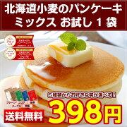 パンケーキ ミックス レビュー ホットケーキ ホットケーキミックス