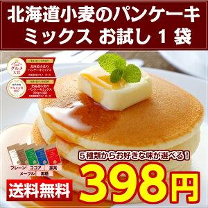 【送料無料】5種類から選べる北海道小麦の.パンケーキミックス1袋. 【レビュー評価4,4突破!】アルミフリーでお子様も安心ホットケーキ ホットケーキミックス好きに◎業務用もあります ポ