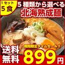 \タイムセール開催中!/【送料無料】5種から選べる 札幌熟成.ラーメン...