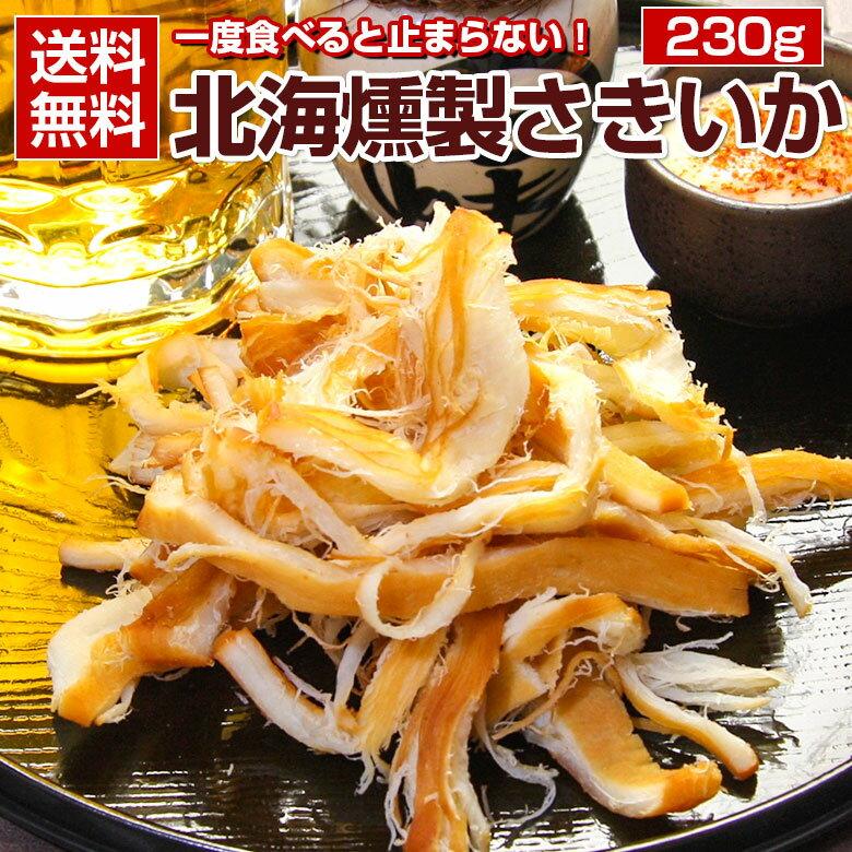 加工品, 干物・燻製・スモーク食品  .270g. D06