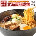 【送料無料】5種から選べる 札幌熟成.ラーメン5食セット. (味噌 みそ 塩 醤油 つけ麺 スープカ