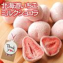 チョコレート プチギフト【.北海道いちごミルクチョコレート1袋.】 個包装 スイ