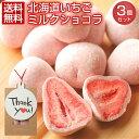 チョコレート プチギフト【.北海道いちごミルクチョコレート3袋.】 個包装 スイ