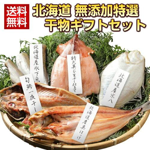 父の日 ギフト 食べ物 北海道.無添加干物セット.【F】 間に合う 父 の 日 プレゼント 食品 海鮮 魚介 海産物 お...
