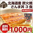 【送料無料】北海道産 こだわりの炭焼き .さんま丼3パック./1000円ポッキリ【D】