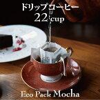 お得!ドリップコーヒー22杯分エコパック{萌香ブレンド}ドリップコーヒーの家庭用簡易包装パックおしゃれな包装でプチギフトにも!コーヒー好きも納得のドリップパックコーヒー。香り高いブレンド自家焙煎専門店の味を!