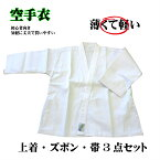 白・空手衣 合気道衣 からて あいきどう 3点セット 初心者向き 練習衣 替え衣用 道衣