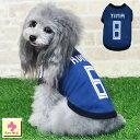 2018サッカーユニフォーム愛犬のお名前プリント無料Tシャツタイプ 名入れ Tシャツ 犬 名前  ペット ダックス チワワ ヨーキー トイプー その1