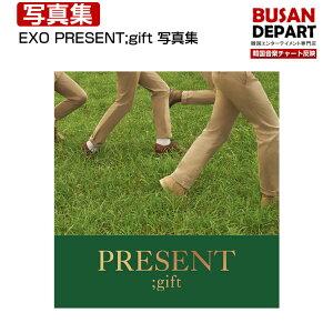 EXOPRESENT;gift写真集和訳つき1次予約