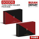 TVXQ CARD HOLDER PACKAGE [限定] 1次予約