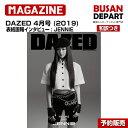 DAZED 4月号 (2019) 表紙画報インタビュー : JENNIE / イデフィ 和訳つき 1次予約 送料無料
