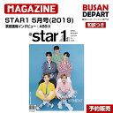 STAR1 5月号(2019) 表紙画報インタビュー : AB6IX 和訳つき 1次予約 送料無料