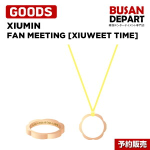 07 RING AND STRAP XIUMIN FAN MEETING [XIUWEET TIME] 1次予約 送料無料