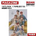 1STLOOK 176号(2019) 表紙画報:AB6IX 1次予約 送料無料