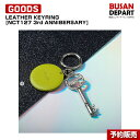 LEATHER KEYRING [NCT127 3rd anniversary] 1次予約