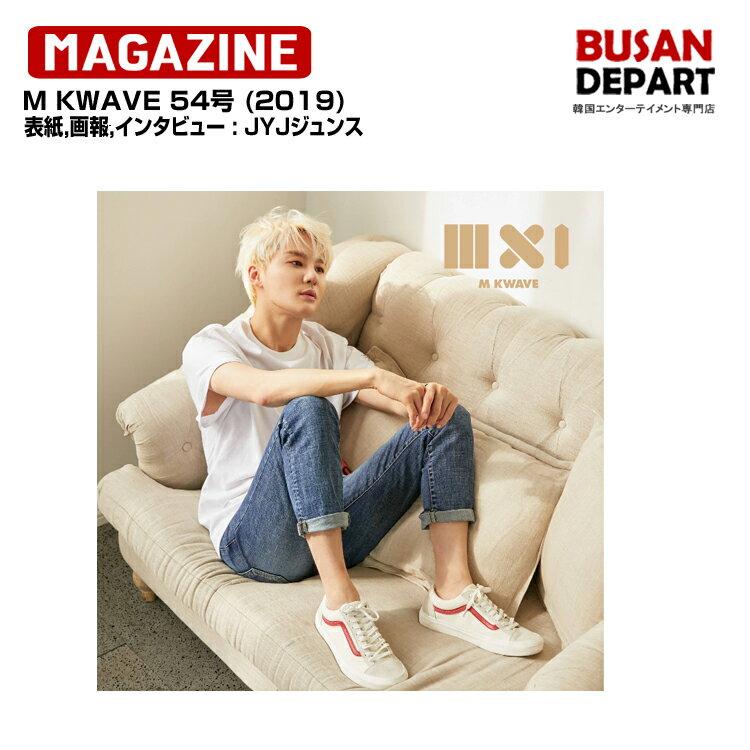 本・雑誌・コミック, 付録つき M KWAVE 54 (2019):JYJ 1