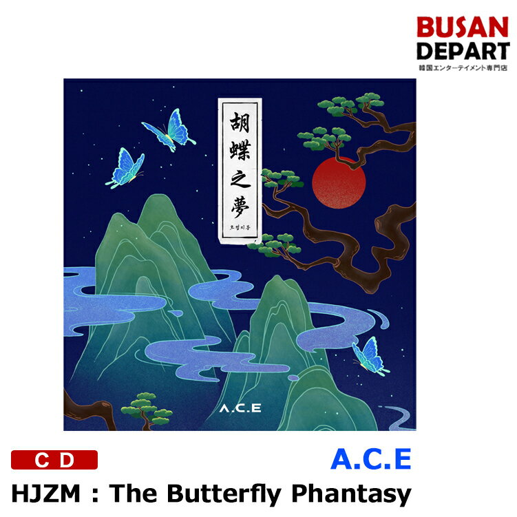 韓国(K-POP)・アジア, 韓国(K-POP)  A.C.E 4 HJZM : The Butterfly Phantasy 1 CD