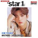 STAR1 3月号(2020) 表紙画報インタビュー : キム・ヨハン 和訳つき 1次予約 送料無料