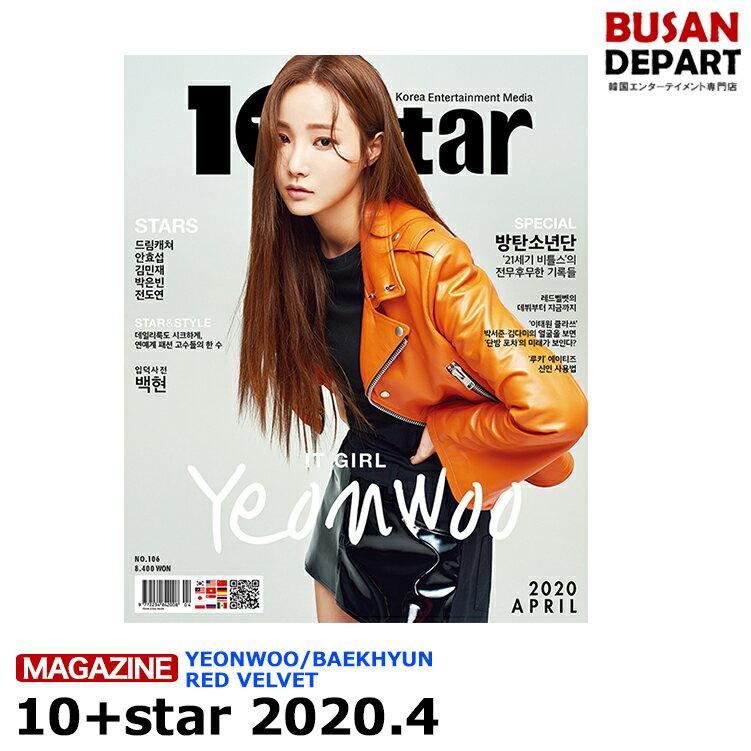 韓国(K-POP)・アジア, 韓国(K-POP) 10star 4 (2020) : YEONWOOBAEKHYUNRED VELVET 2020.4 1