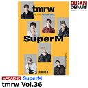 【日本国内発送】[Tmrw] Magazine 2020年 Volume #36 表紙 : SuperM 発送日未定 1次予約 送料無料