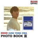 【日本国内発送】【PHOTOBOOK】 JUNG YONG HWA [ 藍 ] 中国 写真集 チョンヨンファ 1次予約 送料無料