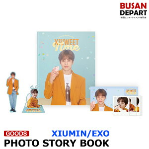 XIUMIN FANMEETING XIUWEET TIME [PHOTO STORY BOOK]1次予約 EXO 送料無料